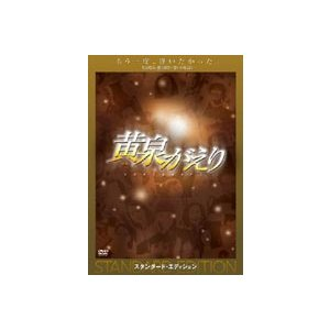 黄泉がえり スタンダード・エディション [DVD]|ggking