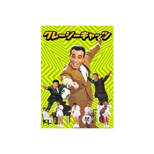クレージーキャッツ 作戦ボックス [DVD]|ggking