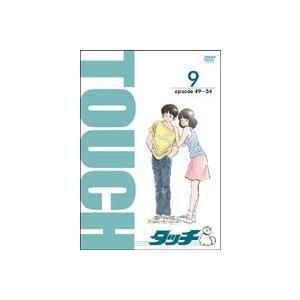 TV版パーフェクト・コレクション タッチ 9 [DVD]|ggking