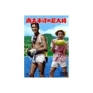 南太平洋の若大将 [DVD] ggking
