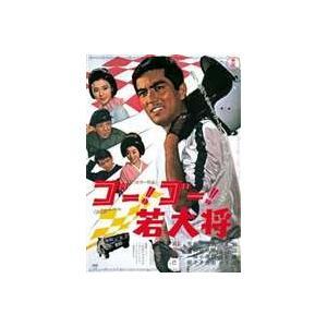 ゴー!ゴー!若大将 [DVD] ggking