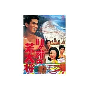 リオの若大将 [DVD] ggking