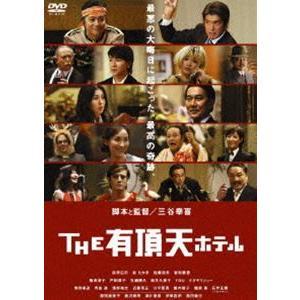 THE 有頂天ホテル スタンダード・エディション [DVD]|ggking