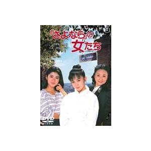 さよなら の女たち [DVD]|ggking