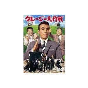 クレージー大作戦 [DVD]|ggking