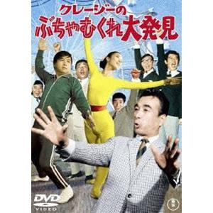 クレージーのぶちゃむくれ大発見 [DVD]|ggking