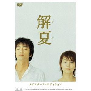 解夏 スタンダード・エディション [DVD]|ggking