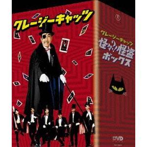 クレージーキャッツ 怪々?!怪盗ボックス [DVD]|ggking