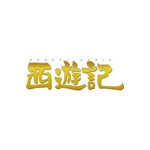 西遊記 スタンダード・エディション [DVD]|ggking