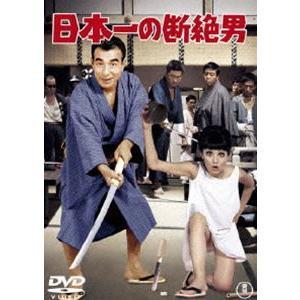 日本一の断絶男 [DVD]|ggking