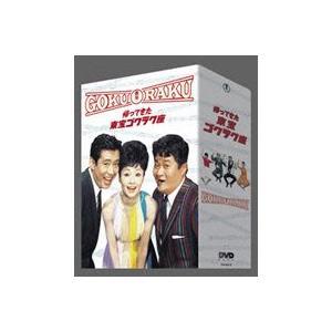 帰ってきた 東宝ゴクラク座 [DVD]|ggking