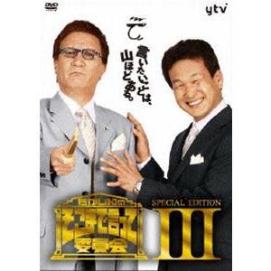たかじんのそこまで言って委員会 SPECIAL EDITION III [DVD]|ggking