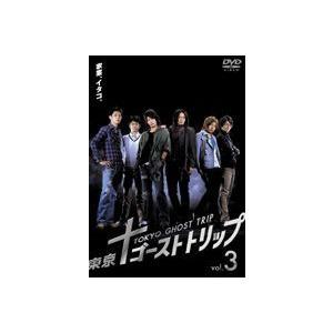 東京ゴーストトリップ Vol.3 [DVD] ggking
