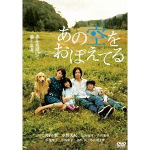 あの空をおぼえてる スタンダード・エディション [DVD]|ggking