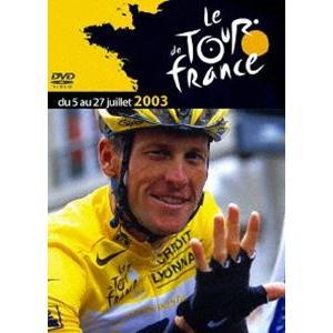 ツール・ド・フランス2003 [DVD]|ggking