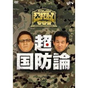 たかじんのそこまで言って委員会 超・国防論 [DVD]|ggking