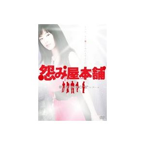 怨み屋本舗 REBOOT DVD-BOX [DVD]|ggking