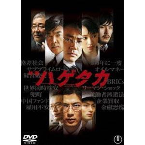 映画 ハゲタカ [DVD] ggking
