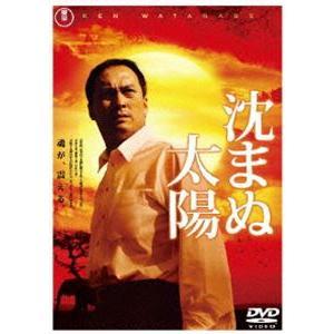沈まぬ太陽 スタンダード・エディション [DVD]|ggking