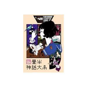 四畳半神話大系 第1巻 [DVD]|ggking