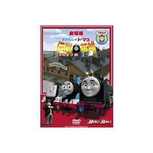 劇場版 きかんしゃトーマス 伝説の英雄 [DVD]|ggking