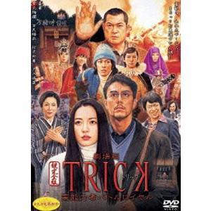 劇場版 トリック TRICK 霊能力者バトルロイヤル 超完全版 [DVD]|ggking
