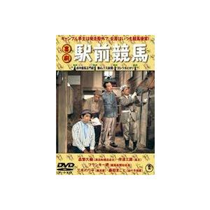 喜劇 駅前競馬 [DVD]|ggking