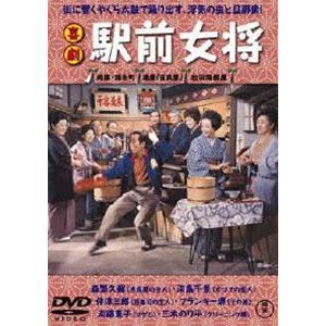 喜劇 駅前女将 [DVD]|ggking