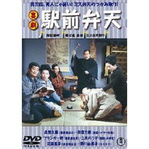 喜劇 駅前弁天 [DVD]|ggking
