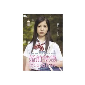婚前特急-ジンセイは17から- [DVD]|ggking