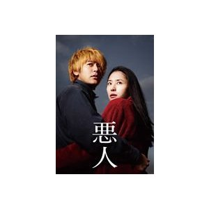 悪人 スペシャル・エディション [DVD]|ggking