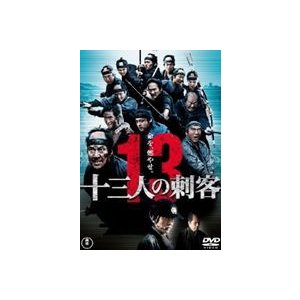 十三人の刺客 通常版 [DVD]|ggking