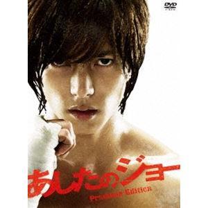 あしたのジョー プレミアム・エディション [DVD]|ggking