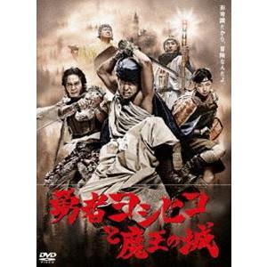 勇者ヨシヒコと魔王の城 DVD-BOX [DVD]|ggking
