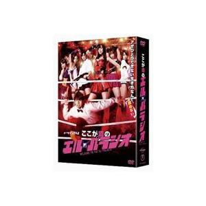 ここが噂のエル・パラシオ DVD-BOX [DVD] ggking