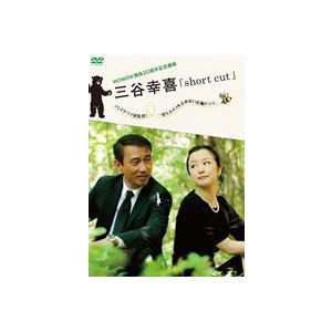 WOWOW開局20周年記念番組 三谷幸喜 short cut [DVD]|ggking