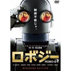 ロボジー スタンダード・エディション [DVD]|ggking
