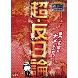 たかじんのそこまで言って委員会 超・反日論 2枚組 [DVD]|ggking