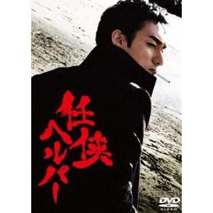 任侠ヘルパー DVD スタンダード・エディション [DVD]|ggking