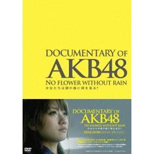 AKB48/DOCUMENTARY OF AKB48 NO FLOWER WITHOUT RAIN 少女たちは涙の後に何を見る? スペシャル・エディション(DVD2枚組) [DVD]|ggking