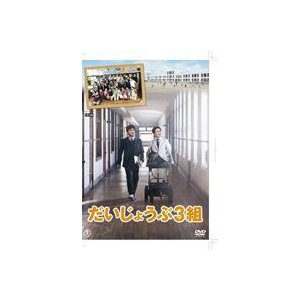 だいじょうぶ3組 DVD [DVD]|ggking