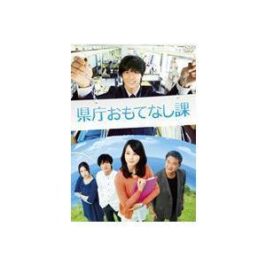 県庁おもてなし課 スタンダード・エディション [DVD]|ggking