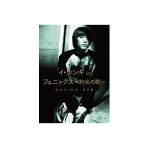 イ・ホンギ in フェニックス〜約束の歌〜 メイキングDVD [DVD]