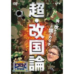 たかじんのそこまで言って委員会 超・改国論 [DVD]|ggking