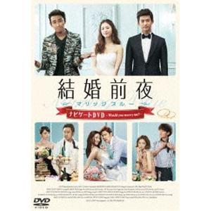 結婚前夜〜マリッジブルー〜ナビゲートDVD -Would you marry me?- [DVD]|ggking