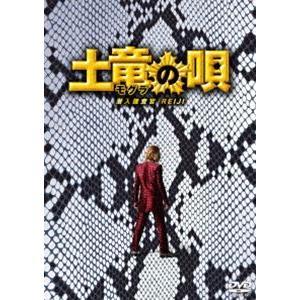 土竜の唄 潜入捜査官 REIJI DVD スペシャル・エディション [DVD] ggking