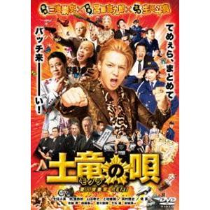 土竜の唄 潜入捜査官 REIJI DVD スタンダード・エディション [DVD]|ggking