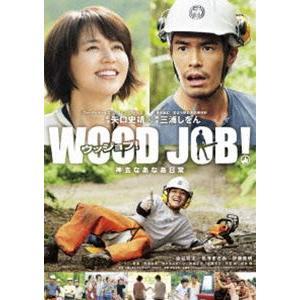WOOD JOB!〜神去なあなあ日常〜 DVD スタンダード・エディション [DVD] ggking