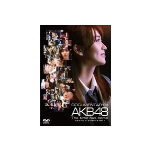 AKB48/DOCUMENTARY of AKB48 The time has come 少女たちは、今、その背中に何を想う? DVDスペシャル・エディション [DVD]|ggking