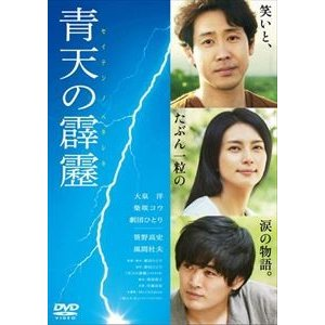 青天の霹靂 通常版 DVD [DVD]|ggking